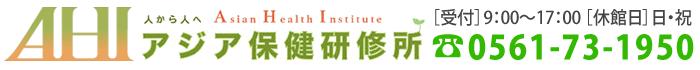公益財団法人 アジア保健研修所